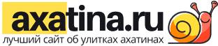 axatina.ru  Всё про домашних улиток ахатин